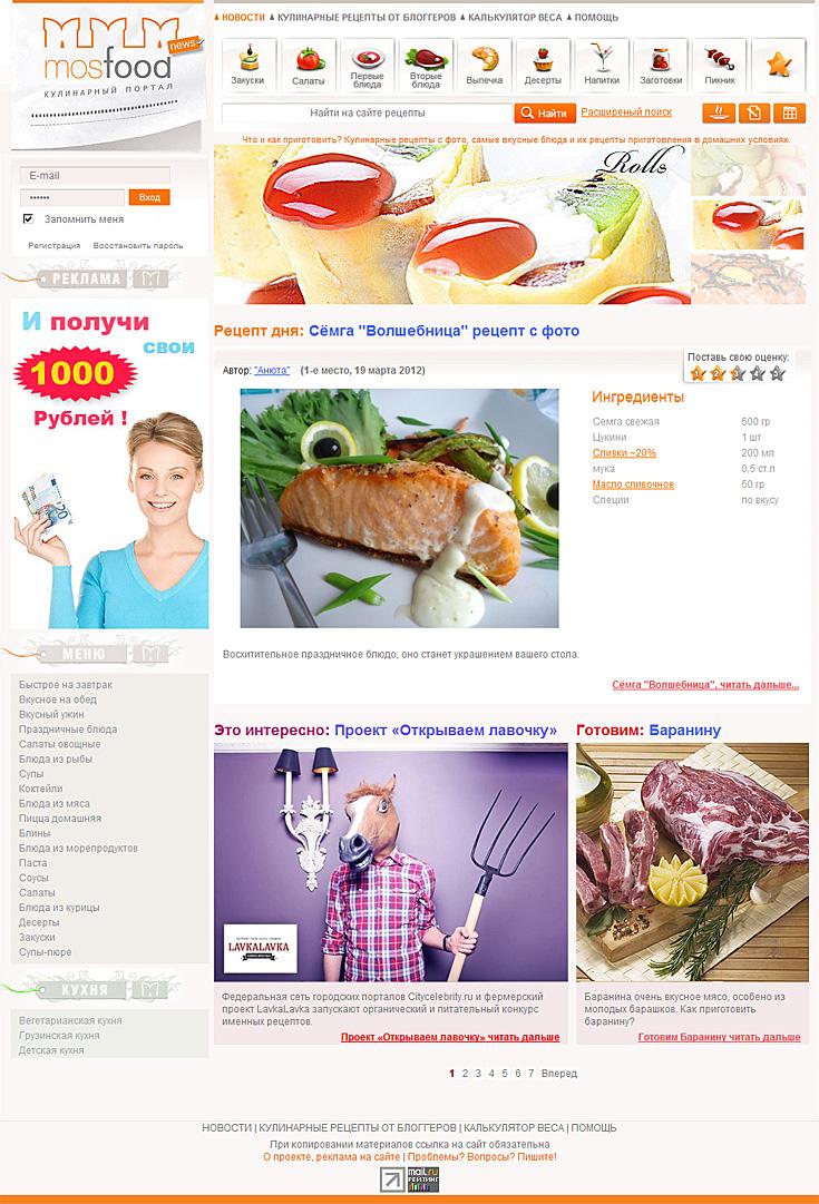 Рецепты с кулинарных сайтов